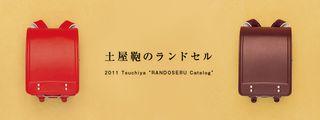 image from www.tsuchiya-randoseru.jp